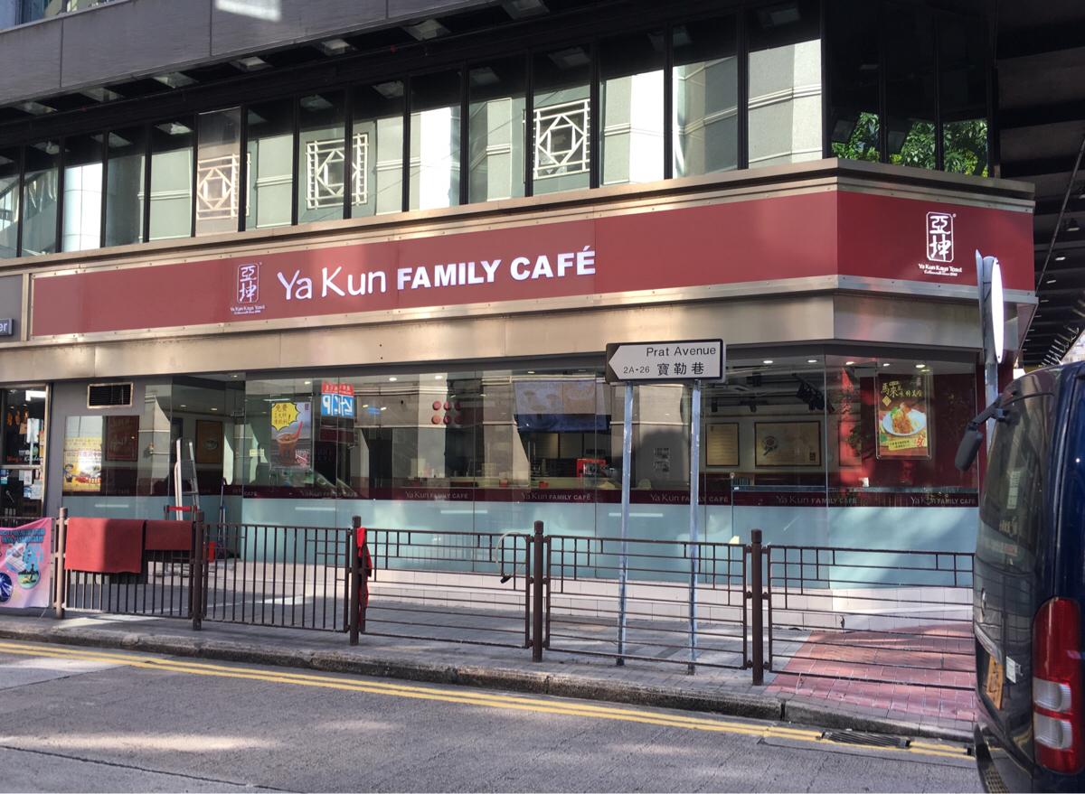 【閉店しました】仕事の前の朝活!〜亞坤(Ya Kun Family Café)@尖沙咀