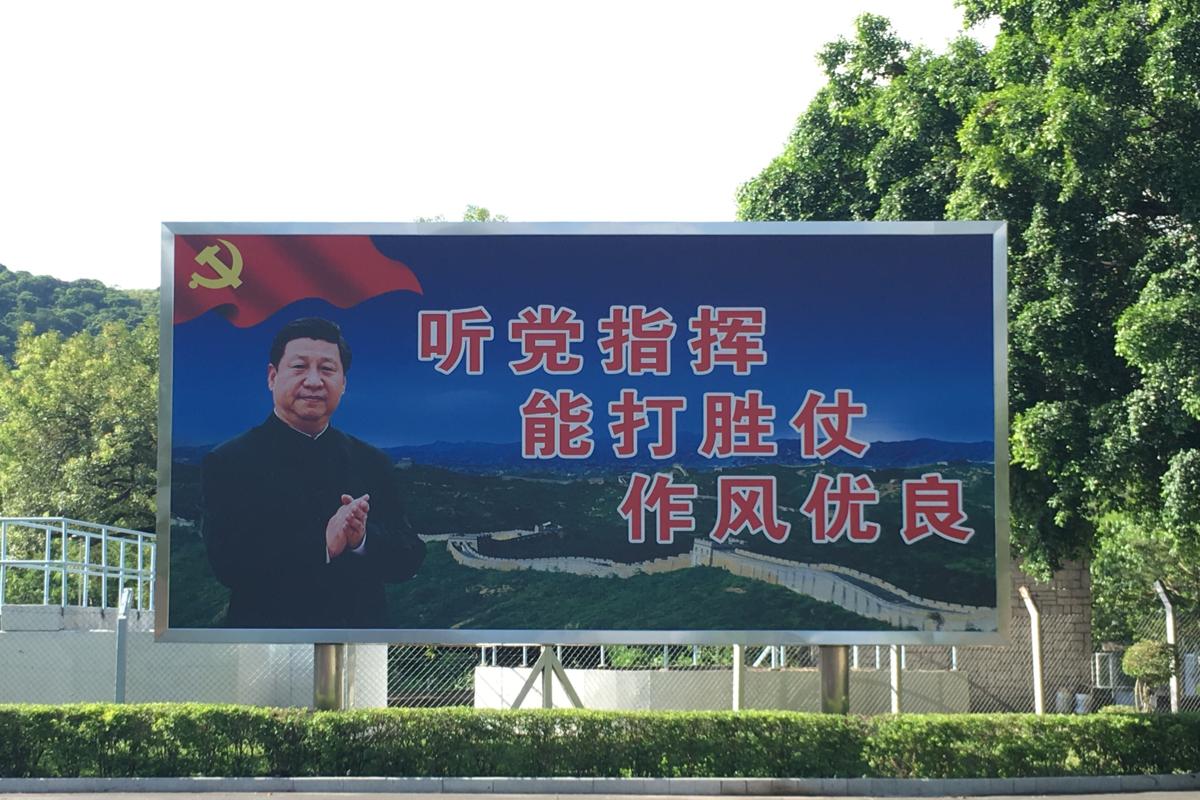 香港にある中国人民解放軍の基地「新圍軍營」を見学~(6)簡体字で書かれた標語の看板が難しくて分からなかった
