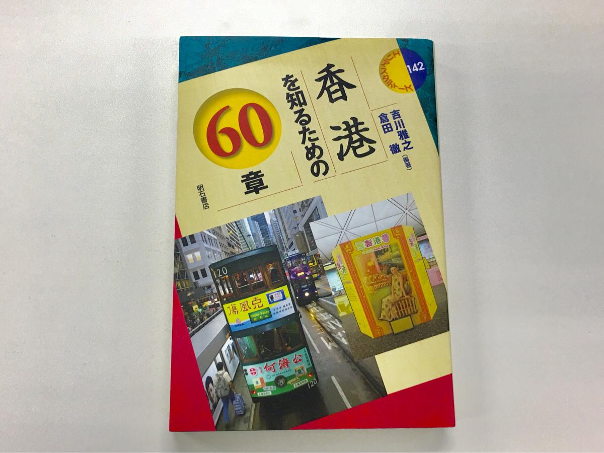 一歩進んだガイドブック「香港を知るための60章」から気になる事を書いてみた~(1)歴史に関して西洋諸国に対して毒を吐いてみた