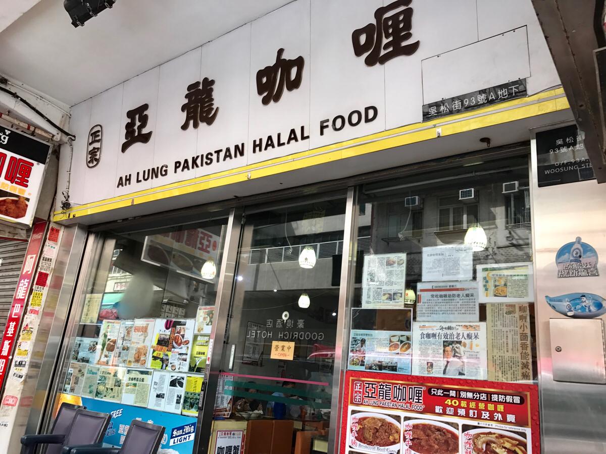 香港ではじめて食べたパキスタンカレー〜亞龍咖喱(Ah Lung Pakistan Halal Food)@佐敦