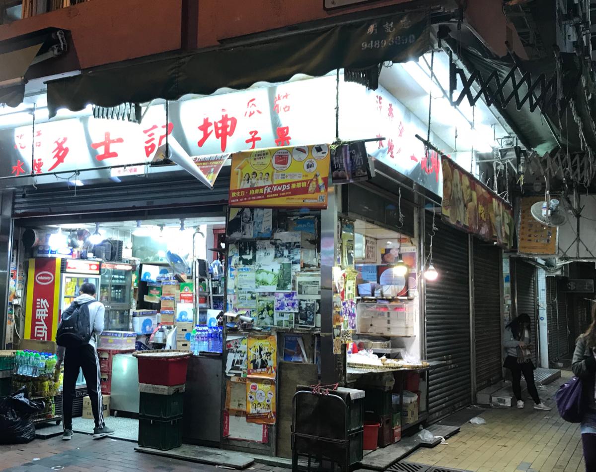 香港ミシュランガイドにも載った坤記糕品專家( Kwan Kee Store)@深水埗で、香港版ういろうの「糕點」を食べた