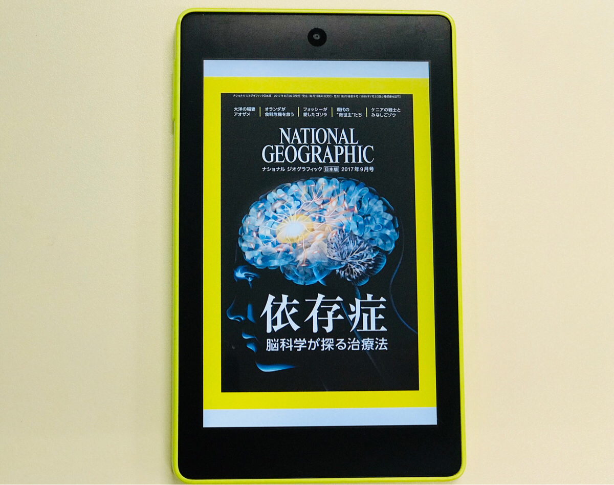 Kindle Unlimitedで雑誌を読んでみた〜本好きのためのAmazon Kindle 読書術 / 和田 稔(著)