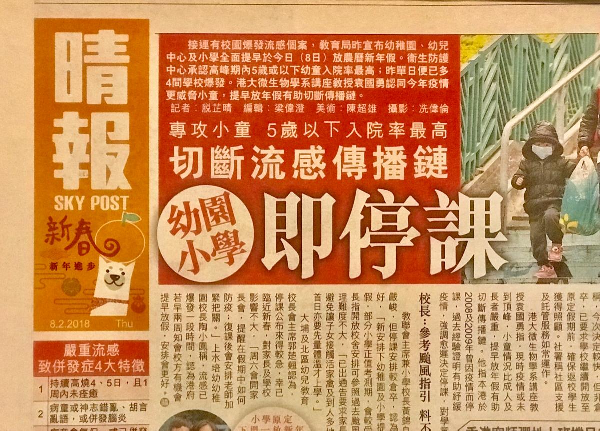 インフルエンザで香港内の全ての幼稚園と小学校が休校になったことで、香港政府の感染拡大への危機意識の強さを感じた