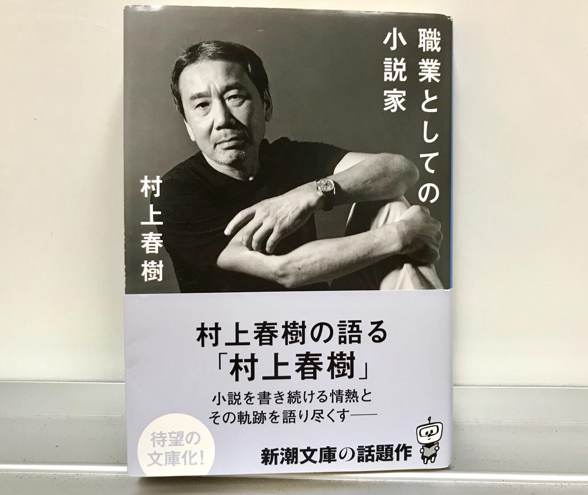 職業としての小説家 / 村上春樹(著)を読んで学んだ、ブログを書く上で必要な7つのこと