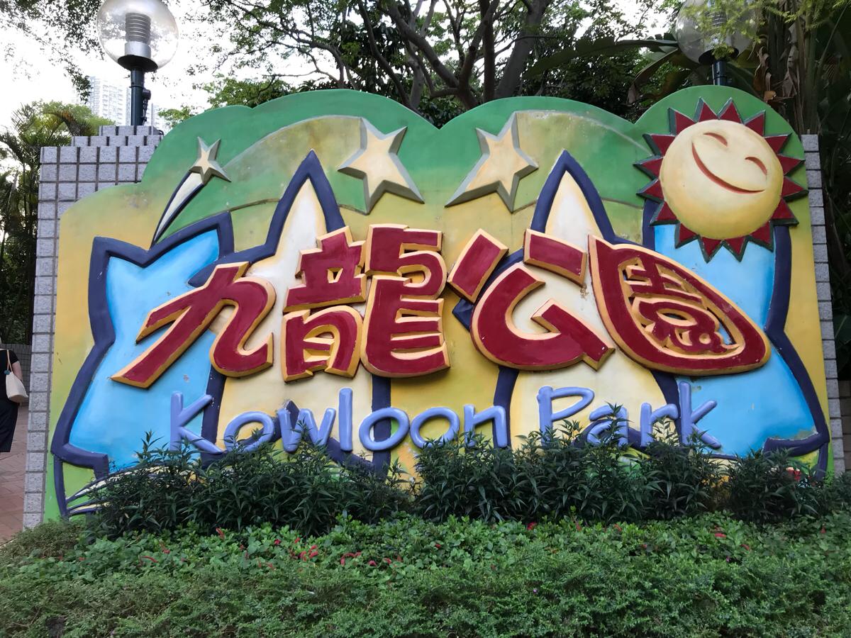 Runkeeperをオンにして九龍公園を歩いたら、汗だくになって良い運動になった