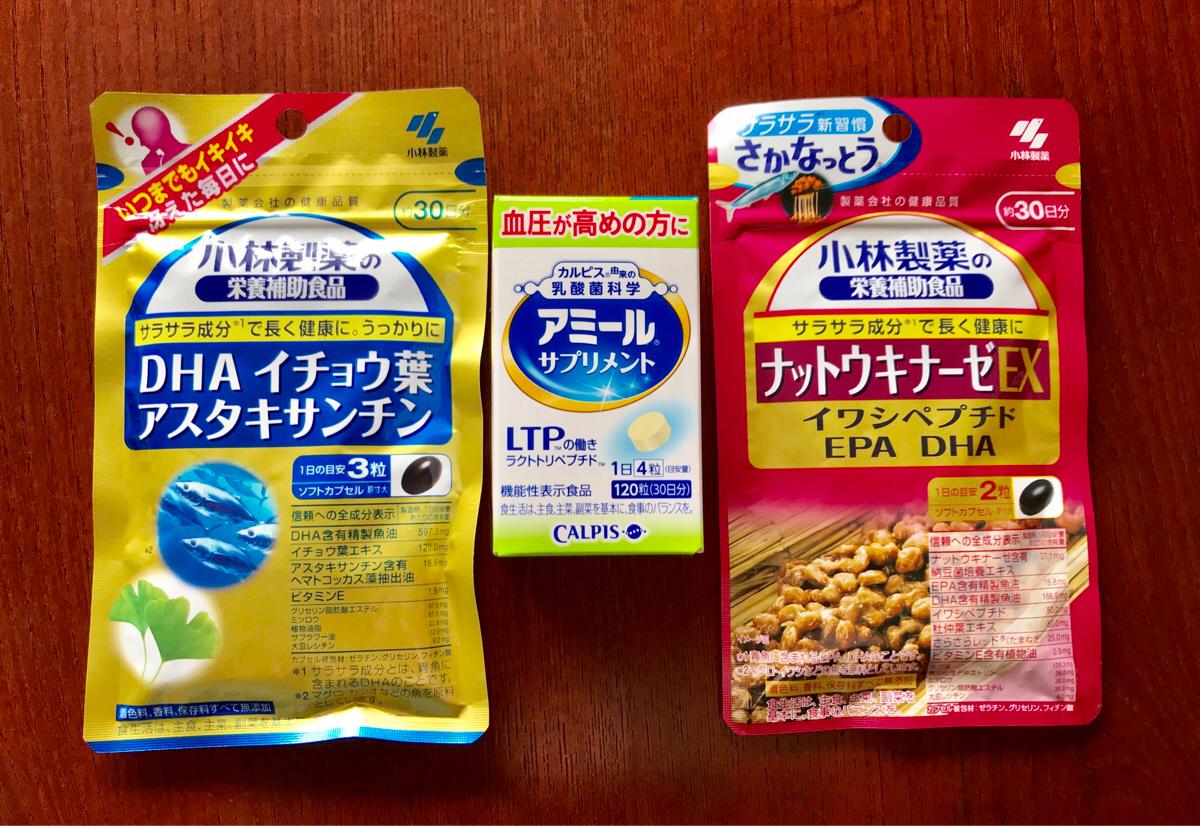 血圧に良さそうなサプリメントを日本のAmazonで注文した