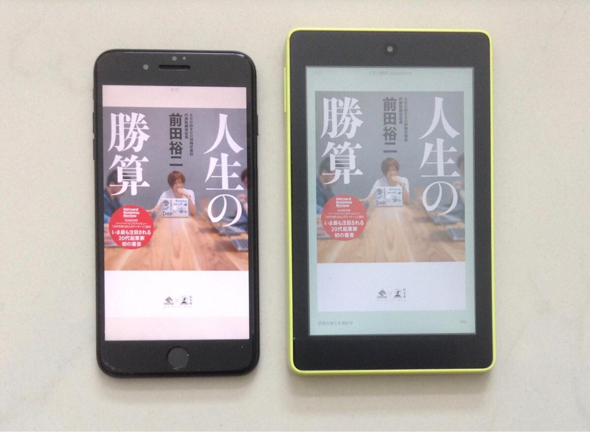 アプリも良いけどやっぱりKindle端末(Kindle Fire HD 6)も捨てがたいポイントを4つにまとめてみた