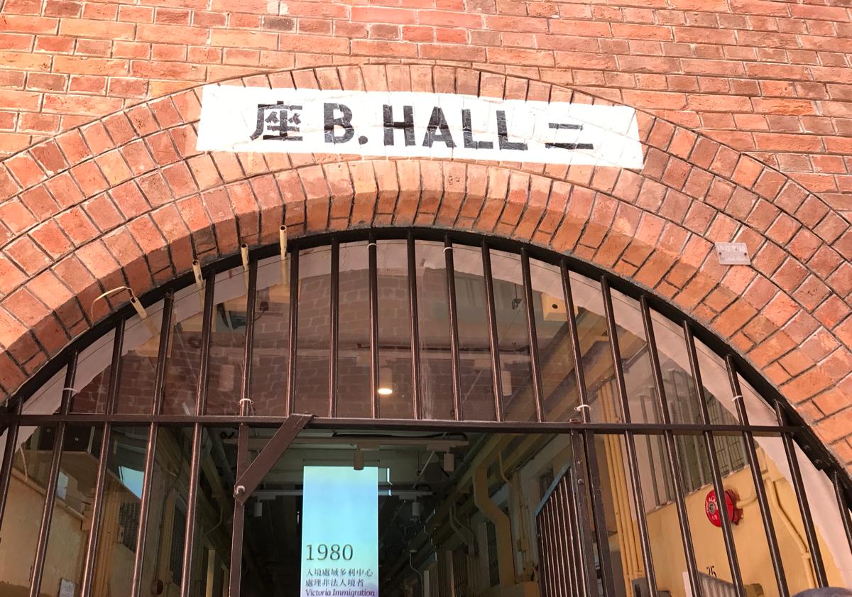 ビクトリア監獄のHall Bにようやく入れた~夏休みに入る前に大館を訪問(1)