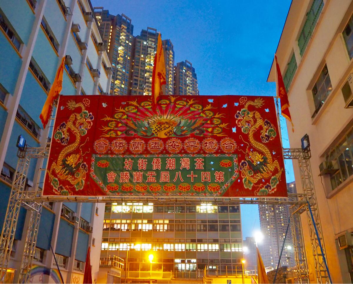 「山道」のお盆祭りを見学して、高架下の坂道でお祭りができることに驚いた~香港のお盆祭り「ハングリー・ゴースト・フェスティバル(盂蘭勝會)」を見学(14)~西區石塘咀街坊盂蘭勝會@石塘咀山道天橋下面空地