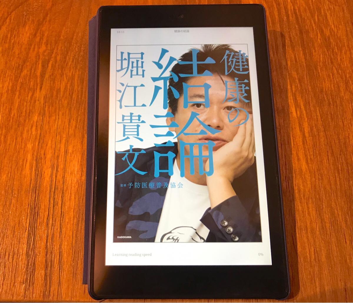 堀江貴文さんの「健康の結論」を読んで、大腸がん検診・AED・脳卒中について思ったことを書いてみた