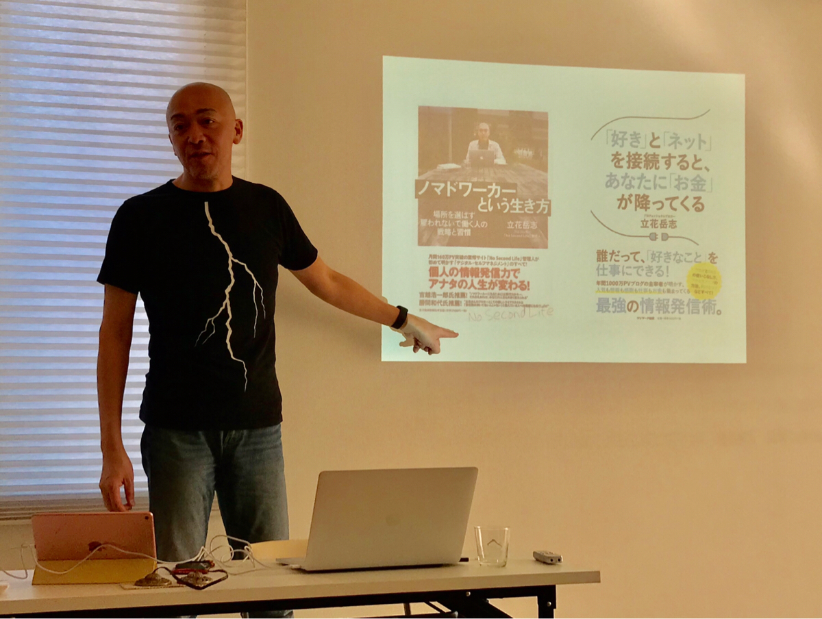 立花岳志さんの書籍「ノマドワーカーという生き方」に長年抱いていた謎が解けてスッキリした