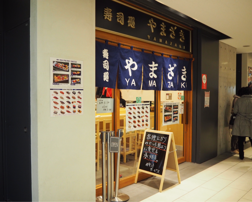 早朝の豊洲市場で高級寿司を食べて大満足~寿司処やまざき