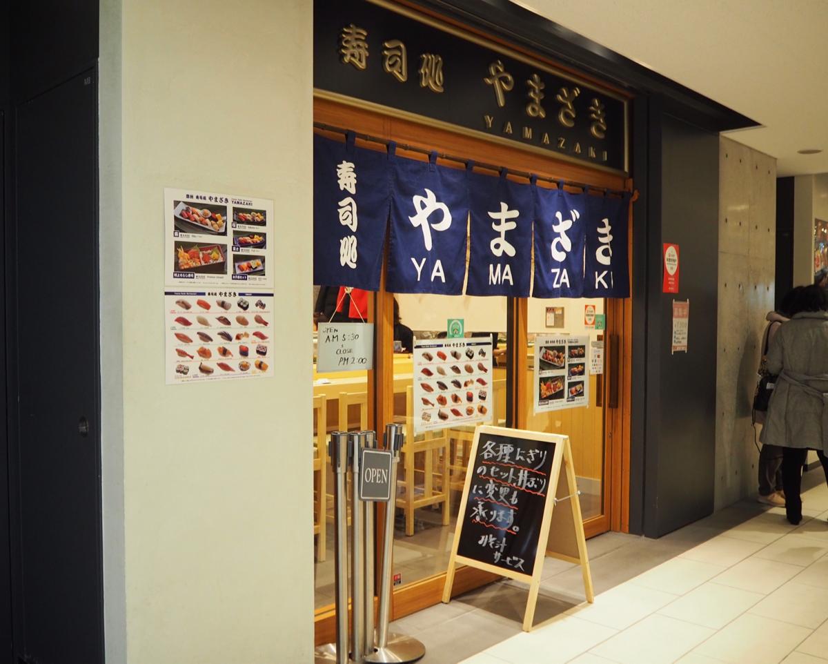 成田空港にある全日空のビジネスクラスラウンジのANA LOUNGEでは、お寿司より山菜そばの方が良かった