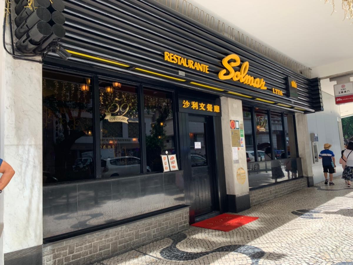 Solmar (沙利文餐廳)@マカオのアフリカンチキンは、やっぱり美味しかった