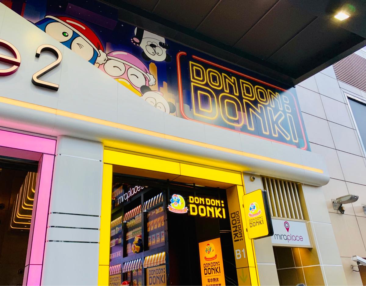 香港のドン・キホーテ(DON DON :DONKI)で売られていて一番嬉しかったのは、日本独特の薬味にもなるあの食材