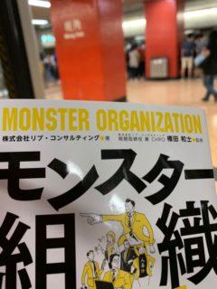 デモ活動で仕事にならない〜モンスター組織 / リブ コンサルティング