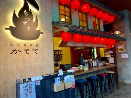 はじめてのアパホテルは、九州居酒屋「かてて」の朝食が特に良かった~アパホテル 日本橋馬喰町北