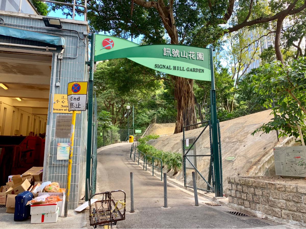 シグナルヒルガーデン@尖沙咀~香港の小さな山に登ってみた