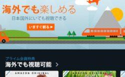 日本のAmazonプライムビデオ一部の番組が、海外からでも自由に視聴できるようになった