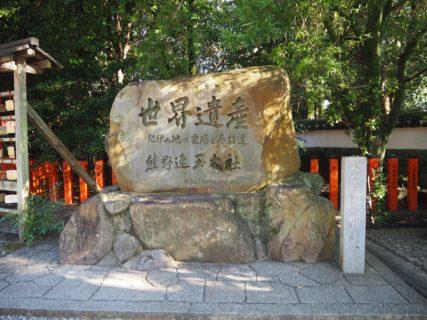世界遺産熊野三山巡り(2)~熊野速玉大社を参拝してから、新宮の行列店「香梅堂の鈴焼」を食べた