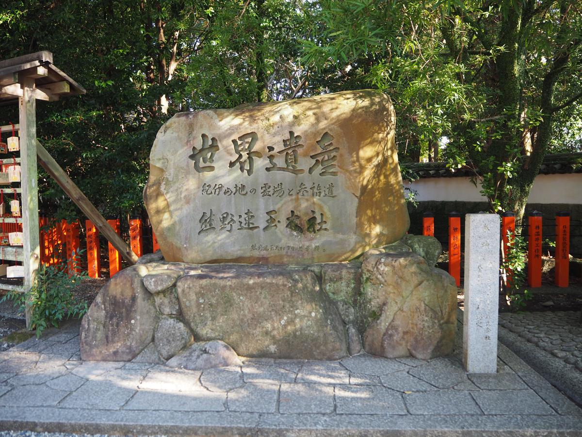 世界遺産熊野三山巡り(2)~熊野速玉大社