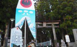 世界遺産熊野三山巡り(3)~熊野本宮大社