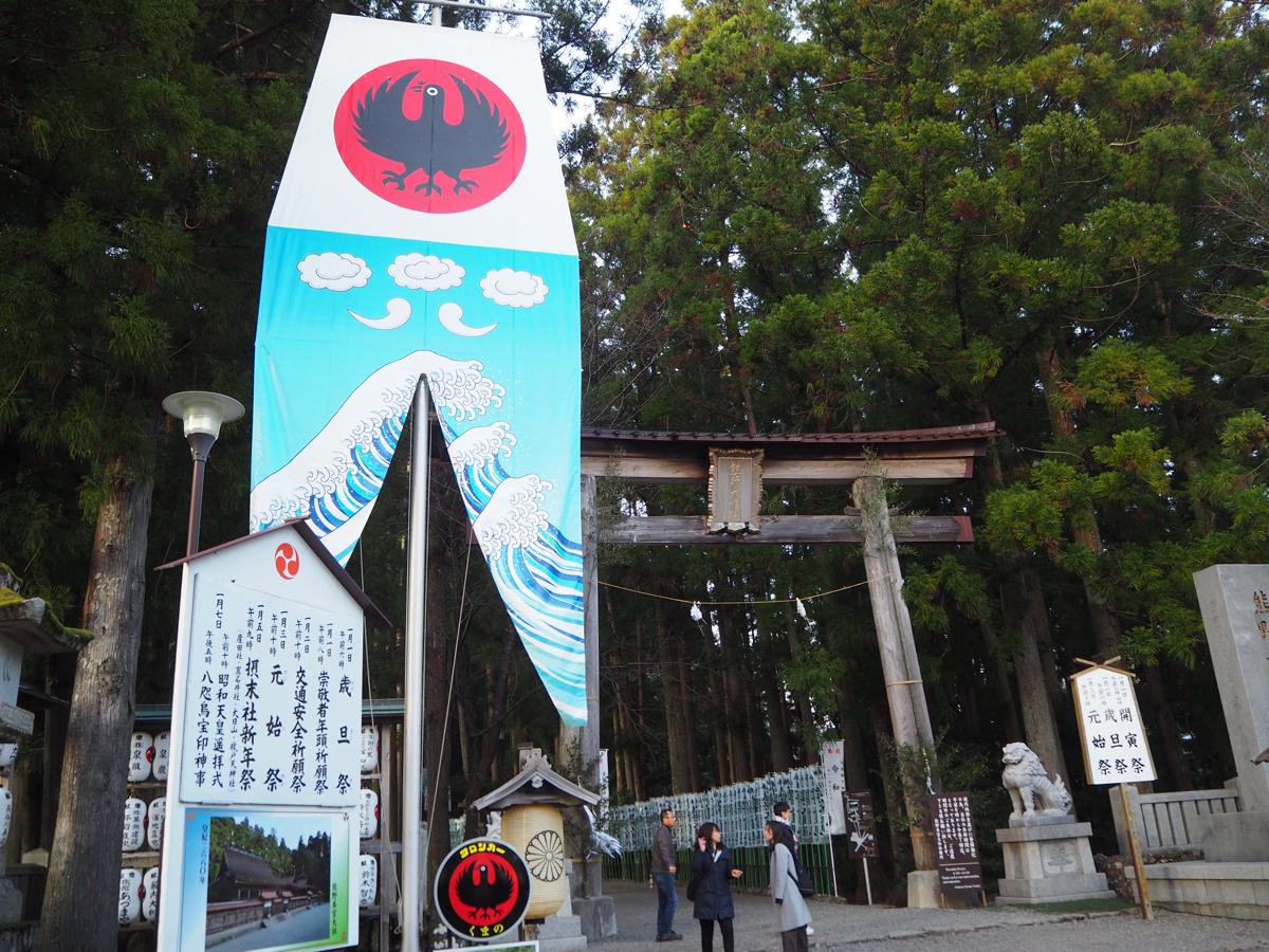 世界遺産熊野三山巡り(3)~熊野本宮大社の本殿の参拝は諦めた