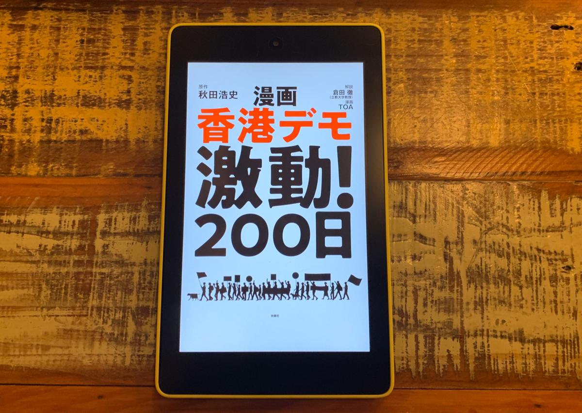 「漫画 香港デモ激動!200日!」は、香港の抗議活動に参加する市民の心の内を知りたい人に特にオススメです