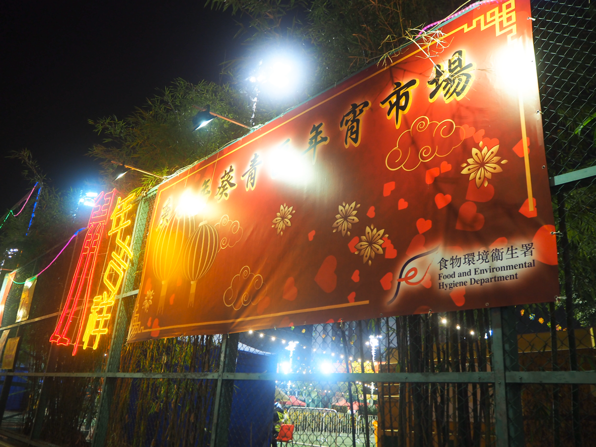 旧正月前の年宵花市@葵涌運動場が無事に開催されて良かった