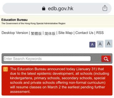 香港の全ての学校が最短1ヶ月の休校になって頭が痛い