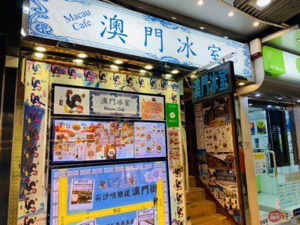 澳門冰室@尖沙咀でポークチョップバーガ-を食べたら、無性にマカオに行きたくなった