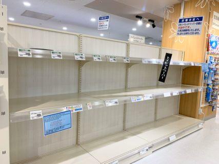 ついに日本もトイレットペーパー不足になった~1ヶ月前の香港を見ているようだった