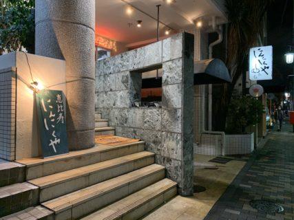1週間の東京滞在で外国人の友人と行った和食以外のレストランを振り返ってみた/デビルクラフト@浜松町/カフェ ラ・ボエム@麻布十番/恵比寿にんにくや