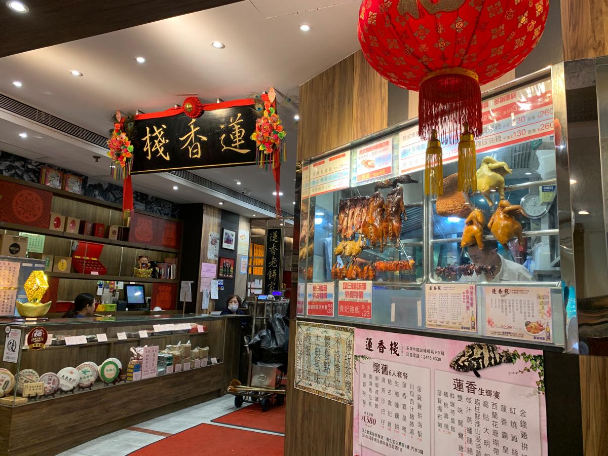 久しぶりに蓮香棧@荃灣に行って、香港といえばやっぱり飲茶だなと実感した