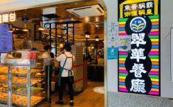 翠華餐廳(Tsui Wah Restaurant )にもそれなりに客が戻ってきた