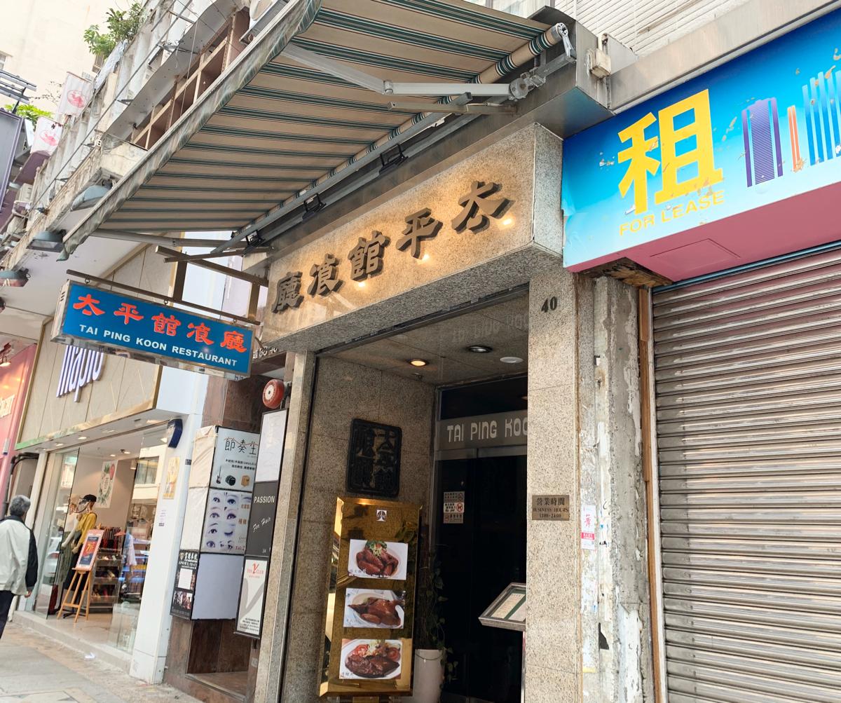 太平館餐廳@尖沙咀でノスタルジックな雰囲気を味わいながら中華風の洋食を食べた