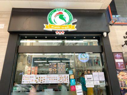 水門雞飯@尖沙咀で、バンコクで食べたカオマンガイを久しぶりに食べた