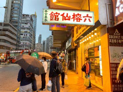 レストランの料理のテイクアウトが便利だと思う3つの理由〜六榕仙館(Luk Yung Sin Kwun)