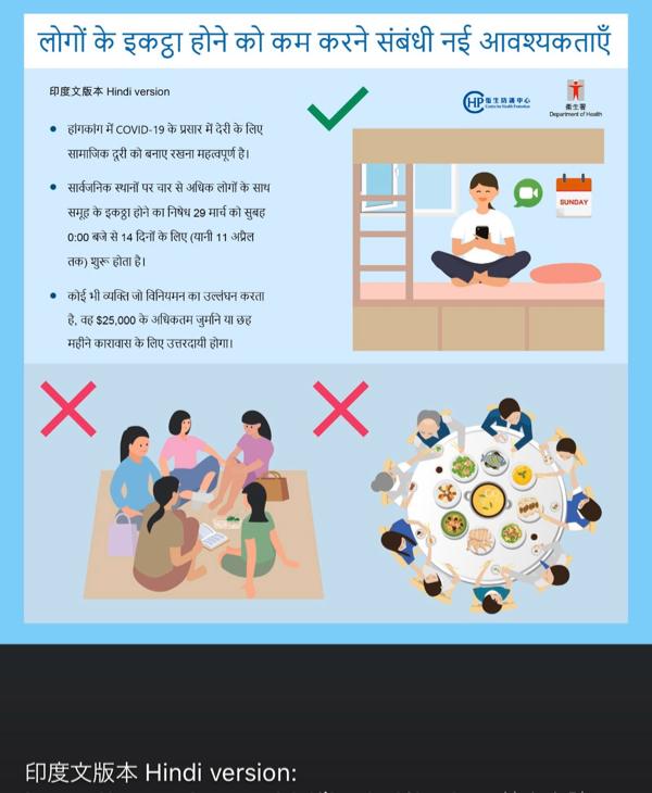 香港の人が集まりの規制は週末のお手伝いさんの外出も含まれている