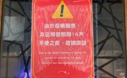 香港のバーでアルコールは飲めないけど、レストランで食事のついでに飲むことはできるらしいことが分かった