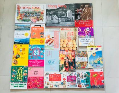 香港関連の本を整理して並べたら、また色々出かけたくなった