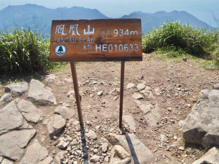 高い所からパワースポットの写真を撮るつもりが、つい夢中になって香港最大級の山「ランタオピーク」に登ってしまった