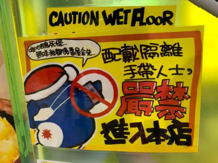 香港の新型コロナウイルスの隔離のルールは分かりやすい