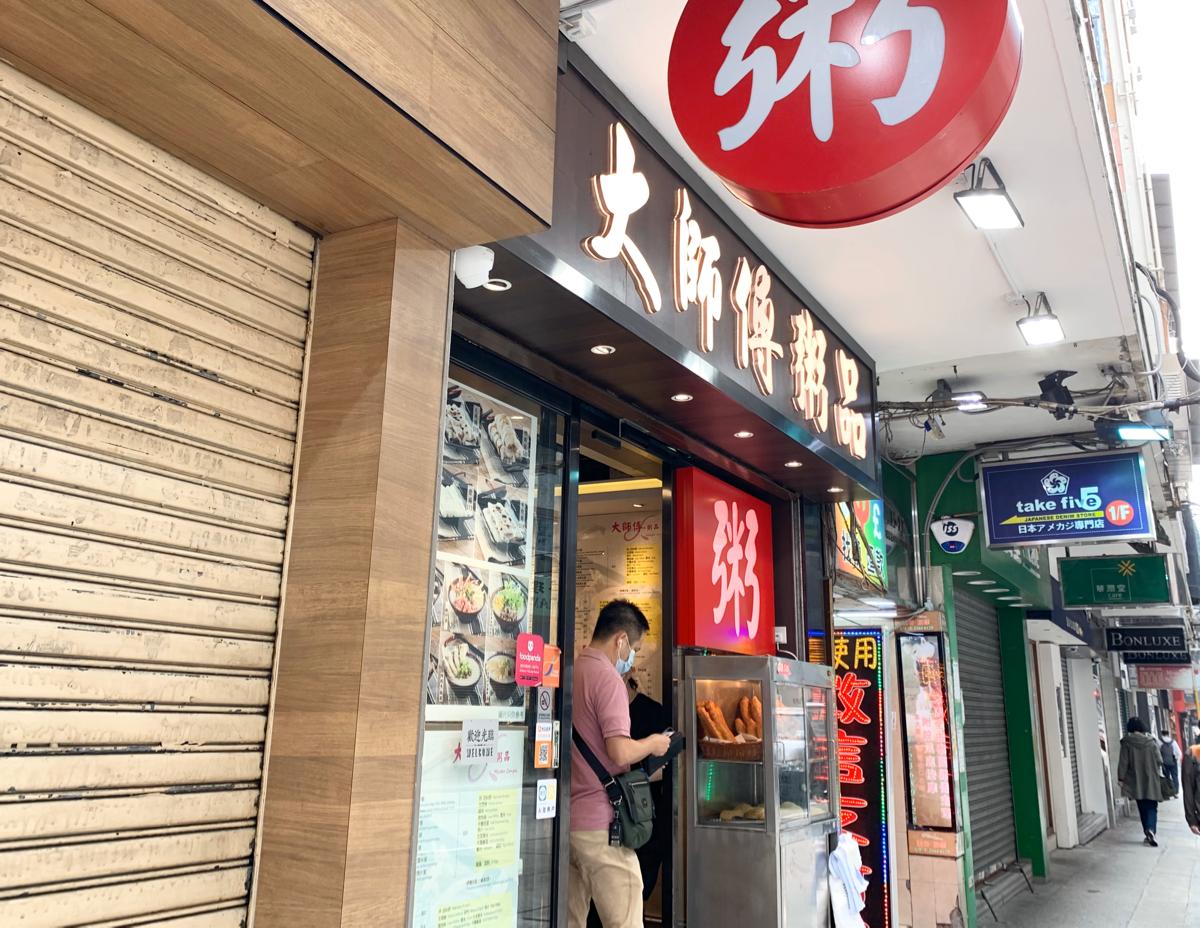 香港の思い出づくりを少しずつ~尖沙咀でお粥を食べてからスターフェリーに乗った
