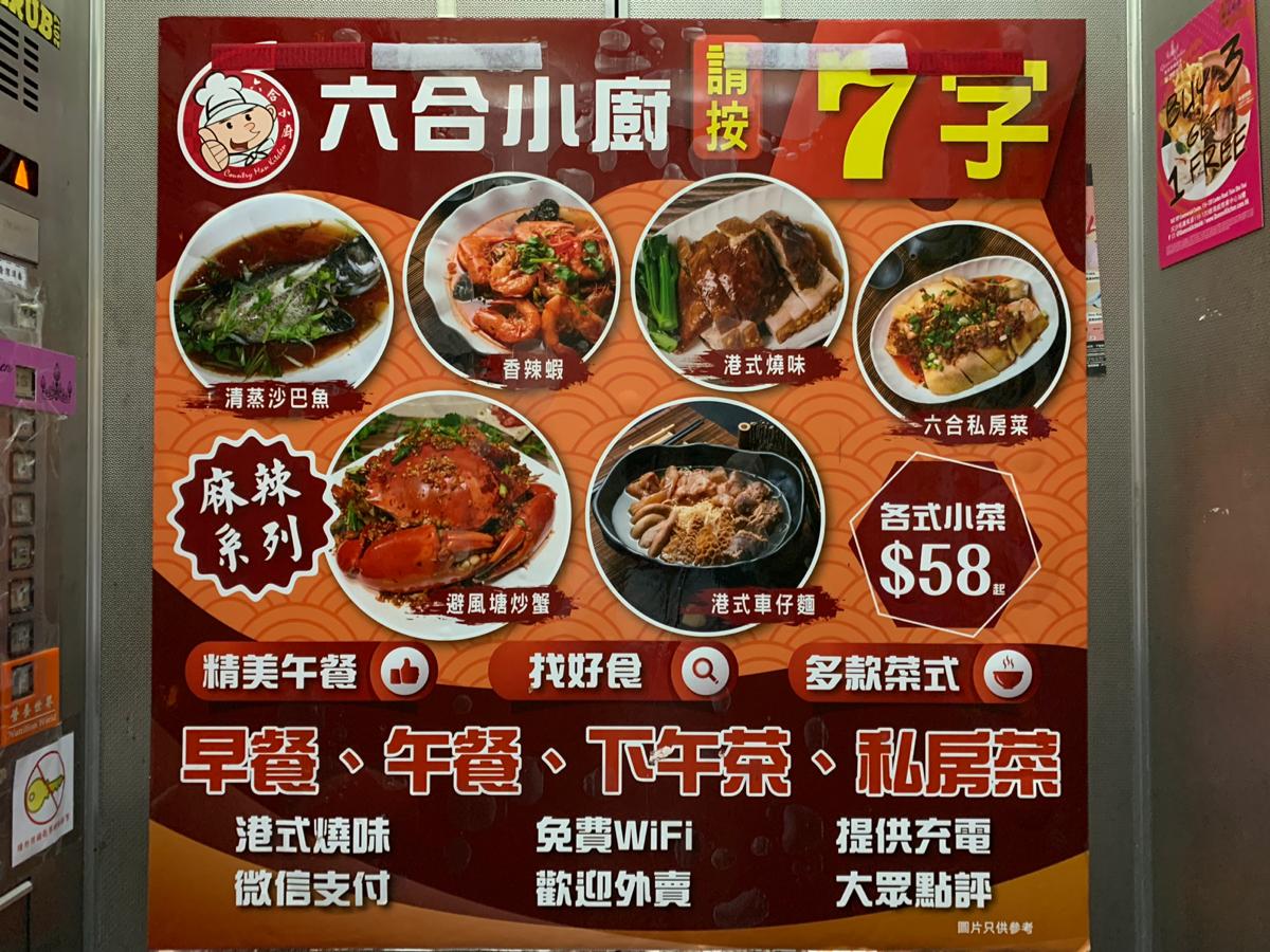 最後はやっぱり香港ローカル飯が食べたくなる~六合小廚@尖沙咀廣東道