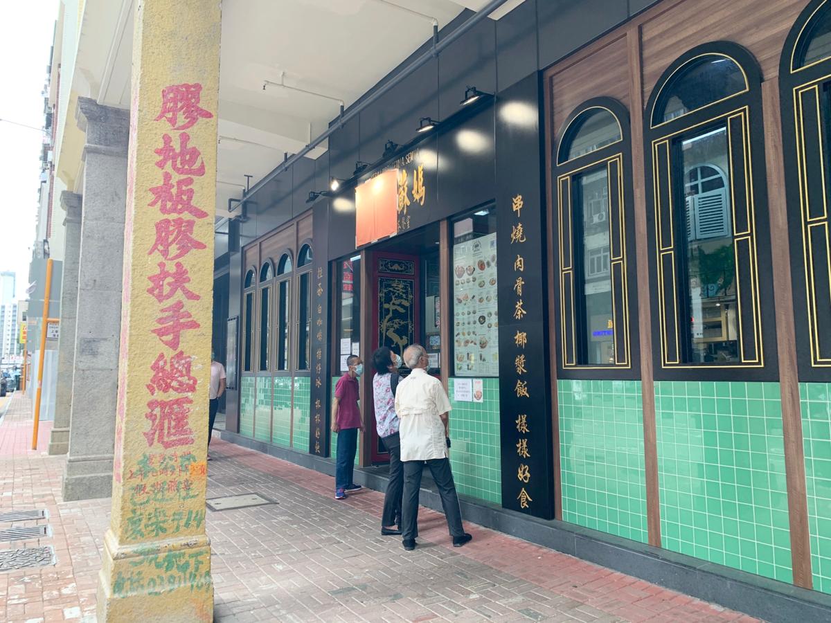618上海街には個性的なレストランが揃っている~蘇媽.蘇媽馬來西亞茶餐室/廚尊