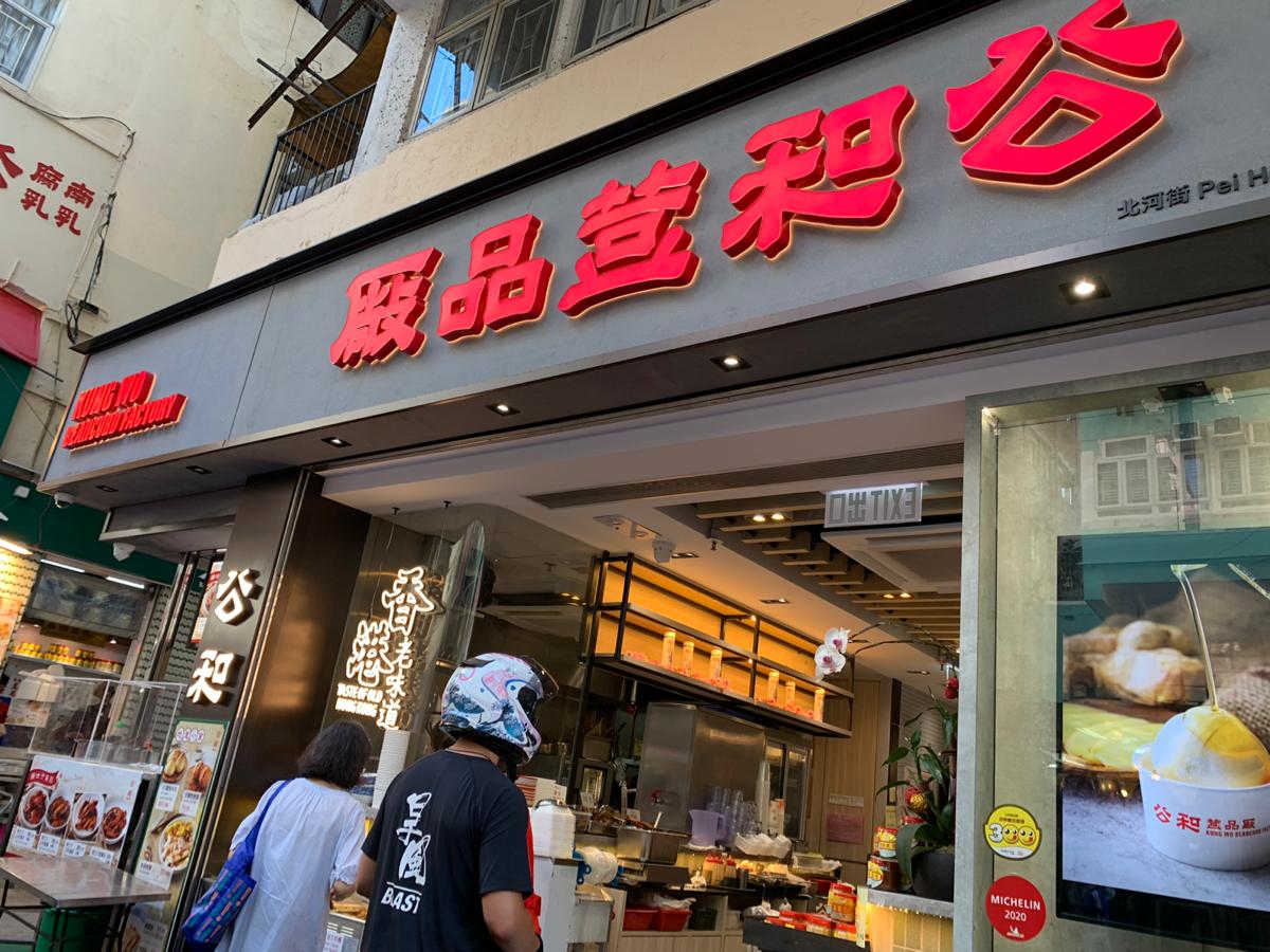 深水埗の豆腐花の名店「公和荳品廠」の横に系列のレストランができた