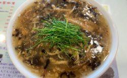 今日の昼ごはん~蛇スープ(蛇羮)/蛇王弟@油麻地