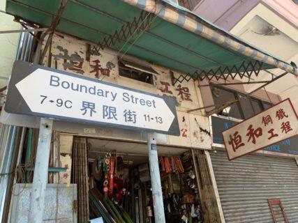 深水埗で香港式朝食を食べて、オーダーした定期入れを受け取ってから、香港の歴史の名残が残った界限街を太子まで歩いた
