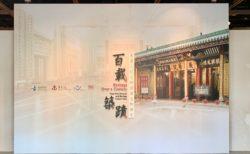 香港文物探知館で開催された「百載築蹟─東華三院文物館與文物保育」を見られて、香港の博物館に行けて良かったと感じた